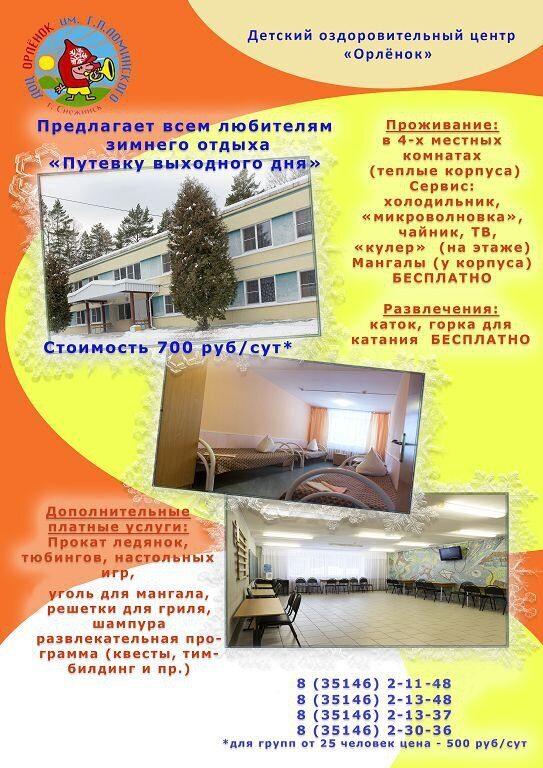 Reklama_orlenka